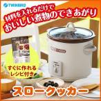 スロークッカー レシピ付 TWINBIRD ツインバード EP-4717BR ブラウン コトコト煮込んで美味しさを引き出す グリル鍋