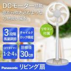 扇風機 リビング扇風機 リモコン Panasonic パナソニック F-CP324-C ベージュ 30cm 7枚羽根 左右首振り 送料無料