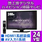 ショッピング液晶テレビ 液晶テレビ neXXion ネクシオン FT-A2403B ブラック 24V型 24インチ 日本製メインボード採用 ハイビジョン液晶テレビ 送料無料