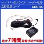 セルスター製 ドライブレコーダー専用 常時電源コード CELLSTAR GDO-05