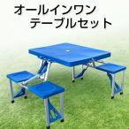 オールインワンテーブルセット チェア一体型 コンパクト 収納 テーブルセット フラット 椅子 テーブル 積み込み ラクラク おしゃれ モンターナ HAC2-0323