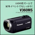 送料無料 デジタルハイビジョン ビデオカメラ Panasonic HC-V360MS ブラック ホワイト