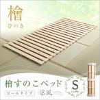 ショッピングすのこ すのこベッドロール式 シングル 檜仕様 すのこベッド 折りたたみ 折り畳み 折りたたみベッド 涼風