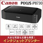 インクジェットプリンタ キャノン CANON IP8730 A3 カラープリンター はがき対応