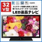 送料無料 液晶テレビ 32V LED液晶テレビ 家庭内ネッ…