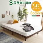 ショッピングすのこ すのこベッド ゼミダブル パイン材 高さ3段階調整脚付き 木製ベッド ベッドフレーム 北欧 代引/同梱不可