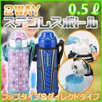 水筒 タイガー ステンレスボトル サハラ 2WAY タイガー魔法瓶 MBO-F050 ブルー パールフラワー 500ml 直飲み 保温保冷