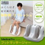 メーカー再生品 スライヴ フットマッサージャー Medical Pro メディカルプロ THRIVE MD-6104 マッサージ器 送料無料