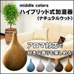 ショッピングmiddle ハイブリッド式加湿器 洋室7畳 和室4畳 容量1.8L アロマ加湿器 middle colors MD-KH1501NWD ナチュラルウッド MD-KH1501DWD ダークウッド 送料無料
