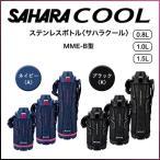 ステンレスボトルクール 1.5L SAHARA COOL サハラクール 水筒 携帯用ボトル TIGER MME-B150 ネイビー ブラック