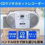 CDラジカセ CD再生 FM...