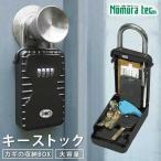 キーボックス キーストック スタンダードな大容量キーボックス カードキーも収納可能 ノムラテック N-1260