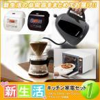 新生活 家電セット 炊飯器 電気ケトル オーブンレンジ