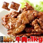 訳あり にんにく味噌ダレ牛肉1kg(約500g×2パック) 特製ダレが食欲をそそる!!ガッツリ系