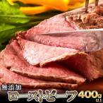 職人のローストビーフ約500g コーンフェッドビーフをじっくり熟成!! 無添加
