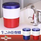家庭用生ごみ減量乾燥機 パリパリ�