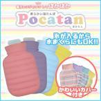ショッピングゆたんぽ Pocatan ぽかたん 電子レンジでチンする湯たんぽ カバー付き かわいい ドウシシャ 水まくらにもなる2WAY