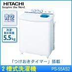 二層式洗濯機 HITACHI 日立 PS-55AS2-W ホワイト 洗濯・脱水容量 5.5kg 設置費込 代引不可 同梱不可