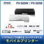 インクジェットプリンタ EPSON PX-S05 A4 モバイルプリンター はがき対応 wi-fi対応