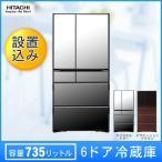 6ドア冷蔵庫 R-WX7400G クリスタルミラー グラデーションブラウン 代引不可 送料無料 設置費込