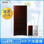 6ドア冷蔵庫 R-XG6700G-XN クリスタルシャンパン クリスタルブラウン クリスタルホワイト 代引不可 送料無料 設置費込