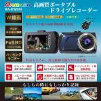 ショッピングドライブレコーダー ドライブレコーダー RAMASU RA-DW300 常時録画 2カメラ 前後カメラ Full HD