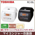 ショッピング炊飯器 マイコンジャー炊飯器 3合炊き TOSHIBA 東芝 炊飯ジャー RC-5SL ブラック グランホワイト