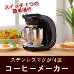 コーヒーメーカー ステンレスマグ 2カップ おしゃれ