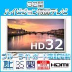 32V型 ハイビジョン液晶テレビ 地デジ BS CS 外付けHDD録画対応 ブルーライトガード搭載 SANSUI SDN32-W31 送料無料