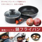 ショッピング鍋 鍋 フライパン 4点セット IH対応 着脱ハンドル鍋フライパンセット フライパン 鍋 蓋 ハンドル Sage(サージュ) SK-001