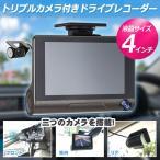 ショッピングドライブレコーダー ドライブレコーダー 衝撃感知 3カメラ SLI-TCD130 トリプルカメラ 車内 フロント リア 送料無料