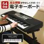 ショッピングキーボード 電子キーボード 54鍵盤 SunRuck PlayTouchFlash54 発光キー 電子ピアノ SR-DP01 ブラック 初心者 入門用としても