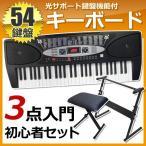 キーボード入門セット 54鍵盤キーボード本体・スタン