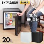 小型 冷蔵庫 1ドア 20L ノンフロン電子冷蔵庫 ペルチェ式 静音 一人暮らし 一人暮らし用 SunRuck ホワイト ブラック