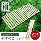 ショッピングすのこ すのこベッド シングル ロール式 天然桐 極厚2.5cm 折りたたみ 布団用すのこベッド Sun Ruck(サンルック) SR-SNK010
