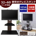 テレビスタンド 32〜60インチ対応 背面収納 SunRuck SR-TVST04 ダークウッド ホワイト VESA規格対応