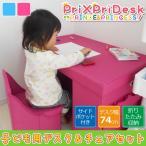 子供用 折りたたみデスク&チェアセット デスクセット 椅子セット 机 いす 3歳 4歳 キッズ テーブル お絵描き 絵本 食事 一人用 知育 Sunruck SR-TX02