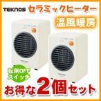 セラミックヒーター 小型 2個セット 300W 電気ヒーター TEKNOS TS-300 ホワイト トイレや洗面所に最適 ミニセラミックヒーター 卓下 机下 送料無料
