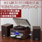 マルチレコードプレーヤー とうしょう DVDカラオケ機能搭載 CD録音可能 木製 スピーカー搭載 TS-6153