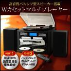 多機能マルチプレーヤー とうしょう TS-6159 Bluetooth録音 マルチレコードプレーヤー