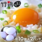 竹鶏たまご(白玉) 10個入り2パック 竹鶏ファーム 代引不可 同梱不可