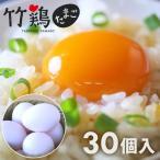 竹鶏たまご(白玉) 10個入り3パック 竹鶏ファーム 代引不可 同梱不可