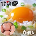 竹鶏あかたまご(赤玉) 6個入P 竹鶏ファーム 代引不可 同梱不可