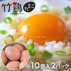 竹鶏あかたまご(赤玉) 10個入り2パック 竹鶏ファーム 代引不可 同梱不可