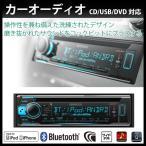 CD/USBレシーバー KENWOOD ケンウッド U360BT Bluetooth対応 1DIN 車載用 CDプレーヤー カーオーディオ