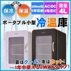 ポータブル冷温庫 4L 一人暮らし コンパクト 小型冷温庫 保温保冷の2wayタイプ AC/DC電源対応 VERSOS VS-416 ブラック ホワイト