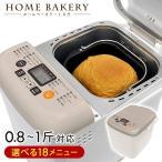 ホームベーカリー ベーカリー パン 食パン 米粉パン もち ヨーグルト レシピ 1斤 ケーキ ジャム タイマー パスタ ご飯パン 1.0斤 VERSOS ベルソス VS-KE31