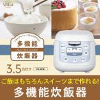 ショッピング炊飯器 多機能炊飯器 3.5合 ご飯はもちろんスイーツまで作れる! STELLA VERSOS(ベルソス) VS-KE41