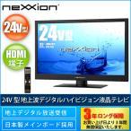 ショッピング液晶テレビ 液晶テレビ 24V型 nexxion WS-TV2459B 送料無料