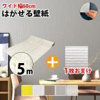 ●壁紙シール おしゃれ リメイクシート(5m+クッションブリック 1枚オマケ)白 クッションシート 壁 クッションレンガ 木目 リビング 無地 DIY 張り替え